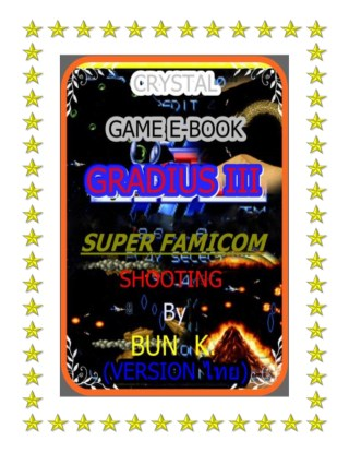 หน้าปก-บทสุปเกมส์gradius-3-ประเภทเกมส์shooting-เครื่องเกมส์super-famicom-ookbee