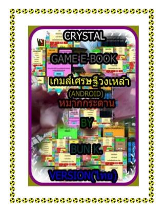 หน้าปก-บทสุปเกมส์-เกมส์เศรษฐีวงเหล้า-ประเภทเกมส์-หมากกระดานandroid-ookbee