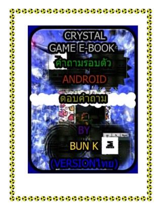 หน้าปก-บทสุปเกมส์-คำถามรอบตัว-ประเภทเกมส์-ตอบคำถามandroid-ookbee