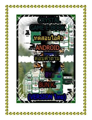 หน้าปก-บทสุปเกมส์-ทดสอบไอคิว-ประเภทเกมส์-ตอบคำถามandroid-ookbee