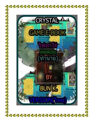หน้าปก-บทสุปเกมส์-ไพ่ทาโร่-ประเภทเกมส์-ทำนายandroid-ookbee
