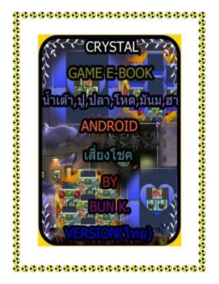 หน้าปก-บทสุปเกมส์-น้ำเต้าปูปลาโหดมันฮา-ประเภทเกมส์-เสี่ยงโชคandroid-ookbee