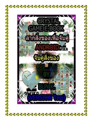 หน้าปก-บทสุปเกมส์-ลากสิ่งของเพื่อจับคู่สำหรับเด็กอนุบาล-ประเภทเกมส์จับคู่สิ่งของ-android-ookbee