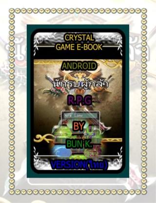 หน้าปก-บทสุปเกมส์-นักรบผู้กล้า-ประเภทเกมส์-rpgandroid-ookbee
