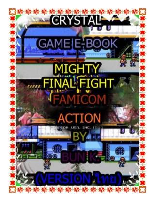 หน้าปก-บทสรุปเกมส์-mighty-final-fight-ookbee