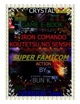 หน้าปก-บทสรุปเกมส์-iron-commando-ookbee