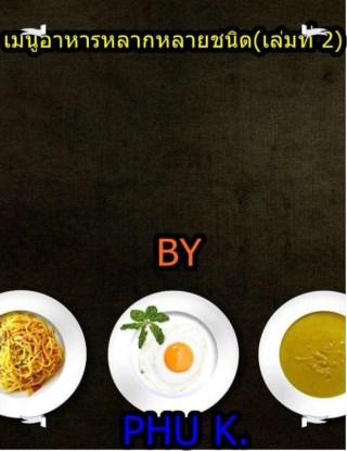 หน้าปก-เมนูอาหารหลากหลายชนิดเล่มที่-2-ookbee