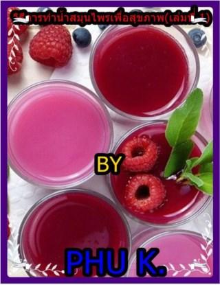 หน้าปก-วิธีการทำน้ำสมุนไพรเพื่อสุขภาพเล่มที่-1-ookbee