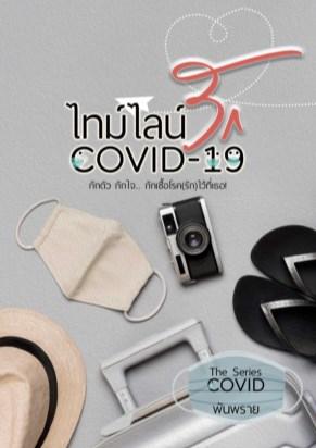 ไทม์ไลน์รัก-covid19-หน้าปก-ookbee