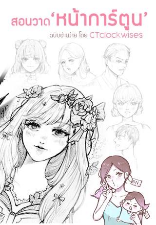 หน้าปก-สอนวาด-หน้า-การ์ตูน-ฉบับอ่านง่าย-โดย-ctclockwises-ookbee