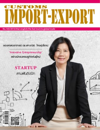 CUSTOMS-IMPORT-EXPORT-หน้าปก-ookbee
