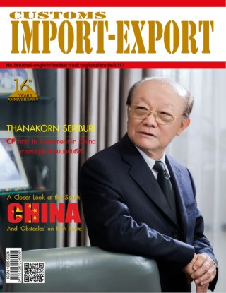 CUSTOMS-IMPORT-EXPORT-หน้าปก-ookbee