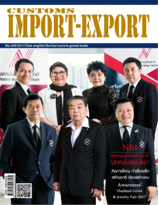 customs-import-export-issue-169-หน้าปก-ookbee
