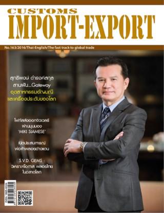 customs-import-export-march-2016-หน้าปก-ookbee