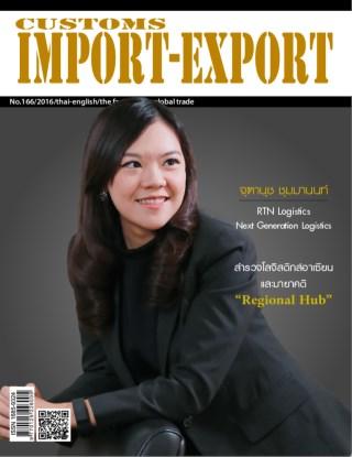 customs-import-export-issue-166-หน้าปก-ookbee