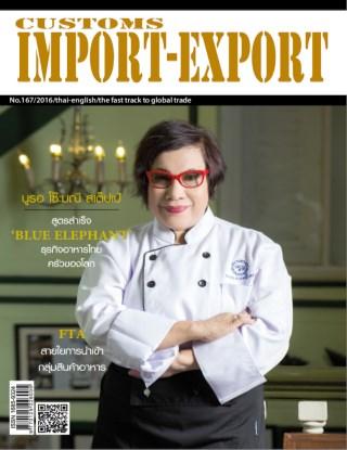 customs-import-export-issue167-หน้าปก-ookbee