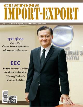 customs-import-export-issue172-หน้าปก-ookbee