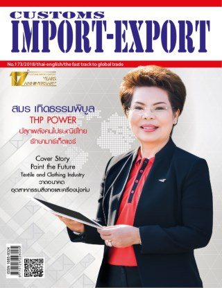 customs-import-export-issue-173-หน้าปก-ookbee