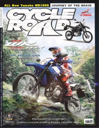cycleroad-ไซเคิลโรด-vol357-september-2020-หน้าปก-ookbee