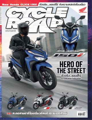 cycleroad-ไซเคิลโรด-vol358-october-2020-หน้าปก-ookbee