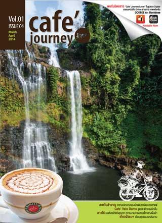 Cafe-Journey-หน้าปก-ookbee
