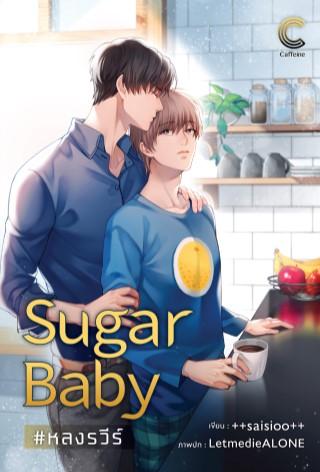 sugar-baby-หลงรวีร์-หน้าปก-ookbee
