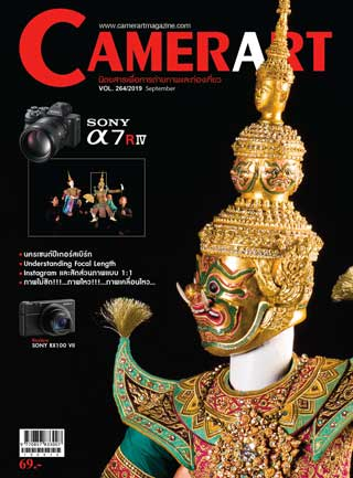 หน้าปก-camerart-magazine-september-2019-ookbee