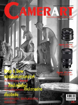 หน้าปก-camerart-magazine-october-2019-ookbee