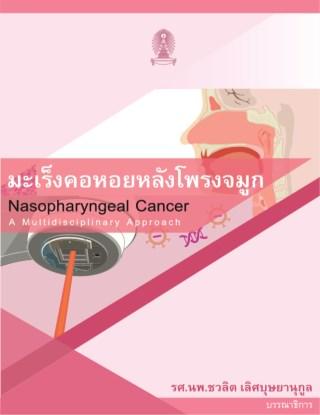 หน้าปก-มะเร็งคอหอยหลังโพรงจมูก-ookbee