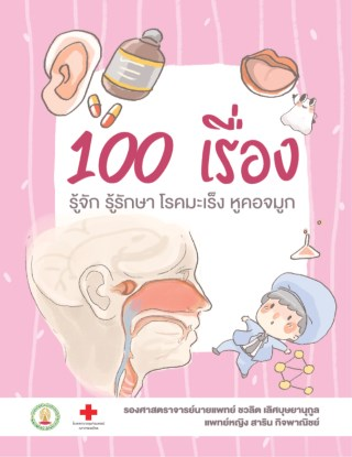 หน้าปก-100-เรื่อง-รู้จัก-รู้รักษา-โรคมะเร็งหู-คอ-จมูก-ookbee