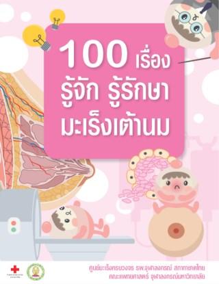 หน้าปก-100-เรื่อง-รู้จัก-รู้รักษา-มะเร็งเต้านม-ookbee
