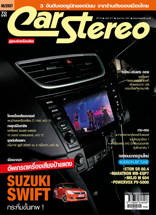 car-stereo-no371-may-2014-หน้าปก-ookbee