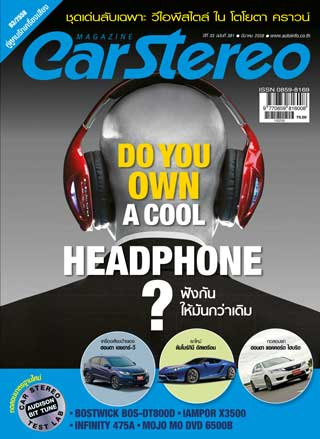 car-stereo-no381-march-2015-หน้าปก-ookbee