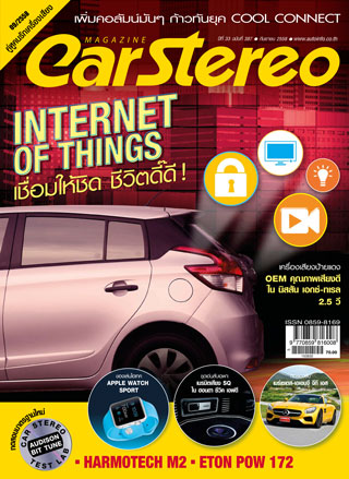 car-stereo-no387-september-2015-หน้าปก-ookbee