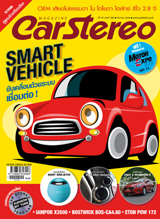 car-stereo-no390-december-2015-หน้าปก-ookbee