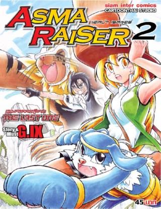 หน้าปก-asma-raiser-เล่ม-2-ookbee
