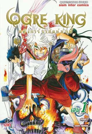 หน้าปก-ogre-king-อหังการ์ราชันย์ยักษ์-เล่ม-1-ookbee