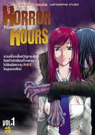 หน้าปก-horror-hours-ชั่วโมงสยอง-เล่ม-1-ookbee