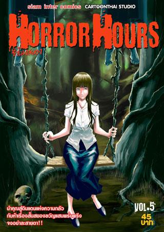 หน้าปก-horror-hours-ชั่วโมงสยอง-เล่ม-5-ookbee