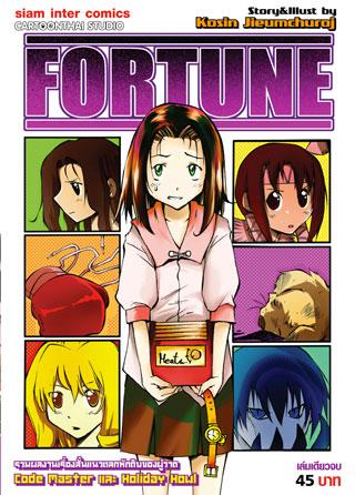 fortune-หน้าปก-ookbee