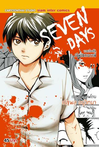 seven-day-หน้าปก-ookbee