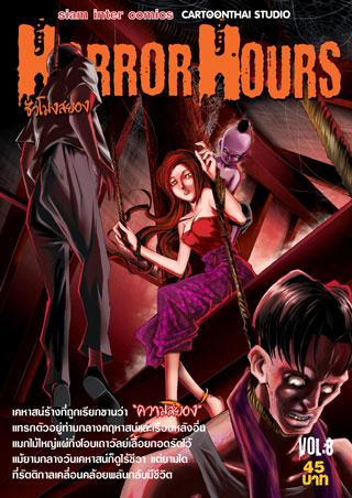 horror-hours-ชั่วโมงสยอง-เล่ม-8-หน้าปก-ookbee