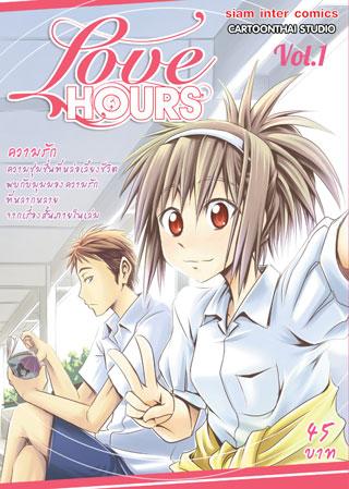 หน้าปก-love-hour-1-ookbee