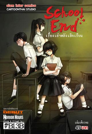 school-end-หน้าปก-ookbee