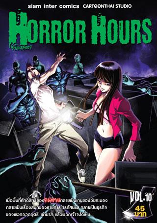 horror-hours-ชั่วโมงสยอง-เล่ม-10-หน้าปก-ookbee