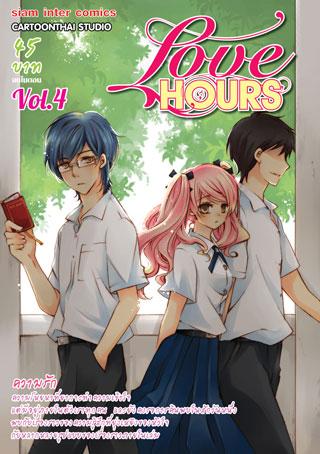 love-hour-4-หน้าปก-ookbee