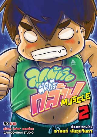หน้าปก-muscle-ลูกผู้ชายต้องไว้กล้าม-เล่ม-2-ookbee