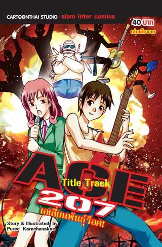 หน้าปก-ace-207-เอเลี่ยนพันธุ์ร็อค-ookbee