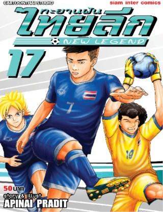 หน้าปก-ทะยานฝันไทยลีก-new-legend-ล17-ookbee