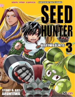seed-hunter-เล่ม-3-จบ-หน้าปก-ookbee